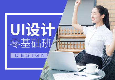 天津UI設計培訓提高班