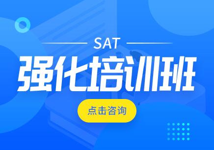 北京SAT辅导机构