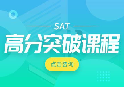 北京丰台SAT词汇培训课程
