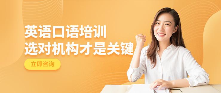 南京英语口语培训班哪里好