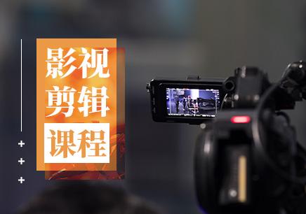 天津视频剪辑在哪学