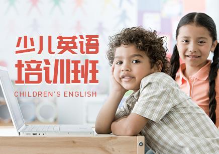 深圳少儿培训英语哪家好