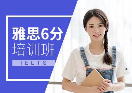 深圳雅思英语培训课程