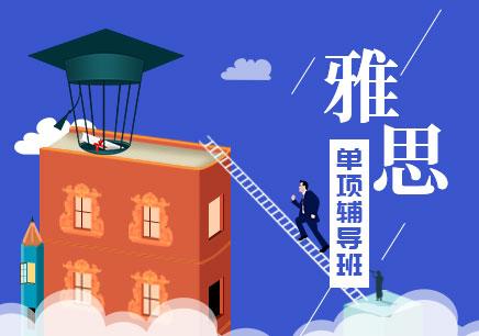 深圳出国前雅思培训班