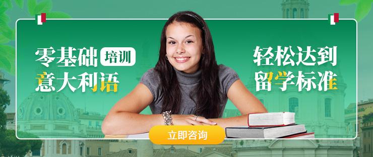 广州意大利语A1培训