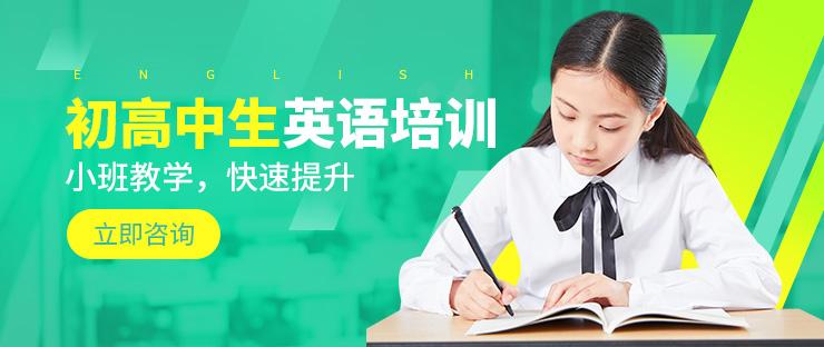北京高中英语提升班
