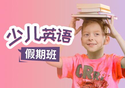 米乐儿童英语培训班收费