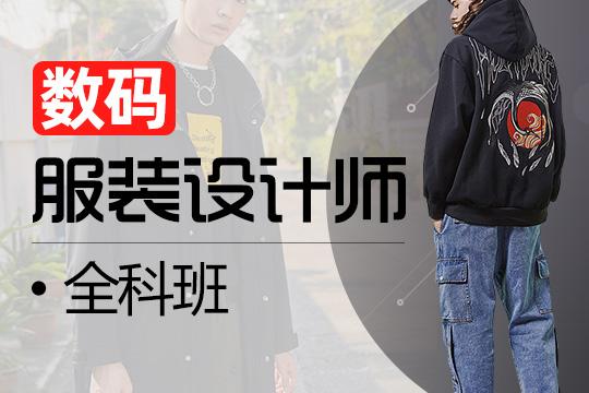 苏州企业服装设计培训
