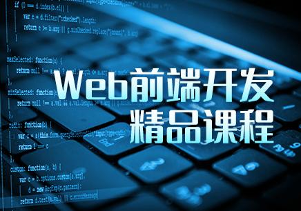 北京web前端工程师的培训学校