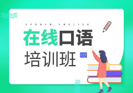 天津哪家英语口语培训好