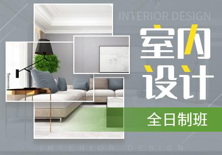 广州室内设计培训多少钱