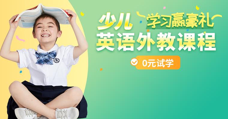 北京儿童英语培训哪家好