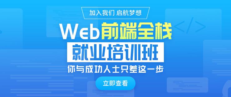 苏州web课程推荐