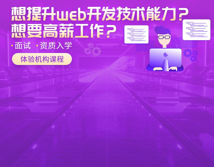 天津学web前端开发培训