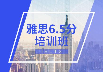 北京雅思补习