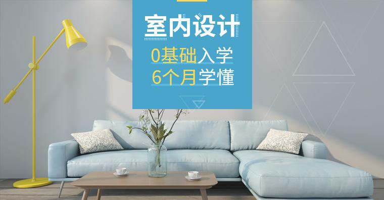 南京室内设计软件培训哪个好