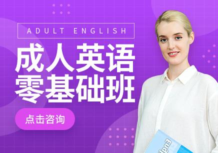 苏州成人英语培训课程哪里好