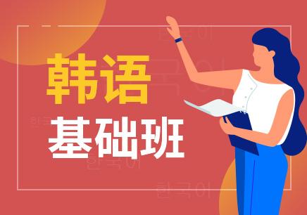 天津韓語培訓