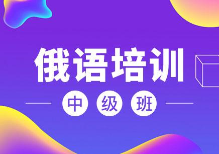 天津俄語學習網課