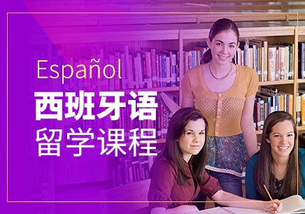 青岛市南区欧风西班牙语培训中心