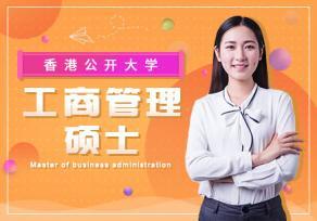 香港公開大學工商管理碩士招生簡章