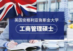 英国安格利亚鲁斯金大学在职研究生招生简章