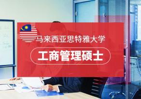 马来西亚思特雅大学在职研究生招生简章