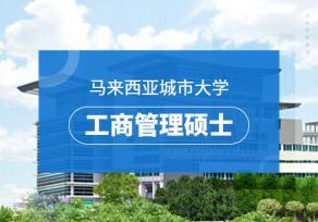 馬來西亞城市大學在職研究生招生簡章
