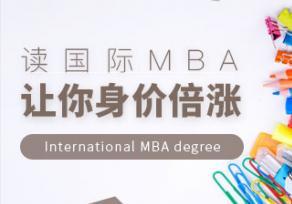 法國巴黎IPAG高等商學院MBA2020招生簡章