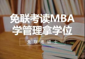 马来西亚科技大学MBA工商管理硕士招生简章