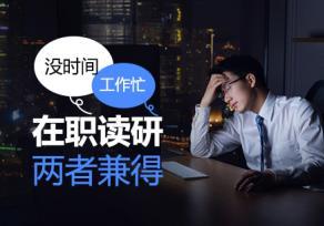 香港中文大學管理學碩士申請條件