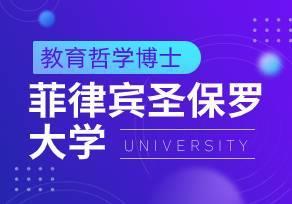 2021菲律宾圣保罗大学博士招生简章