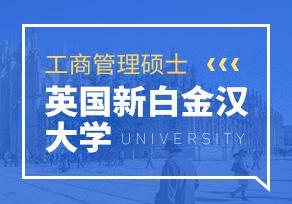 2021英国新白金汉大学工商管理硕士MBA项目招生简章