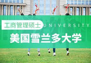 美国雪兰多大学全球MBA项目