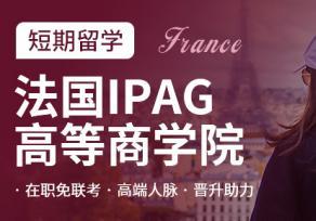 法国巴黎IPAG高等商学院MBA2021招生简章