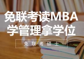2021英国格林多大学MBA项目招生简章
