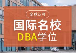 瑞士洛桑商学院-荷兰商学院DBA博士招生简章