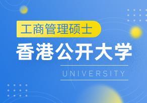 2021年香港公开大学MBA招生简章