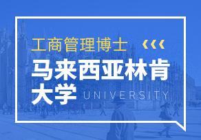 2021年马来西亚林肯大学DBA招生简章