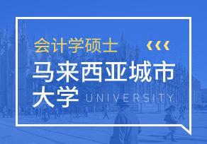 2021年马来西亚城市大学会计学硕士招生简章