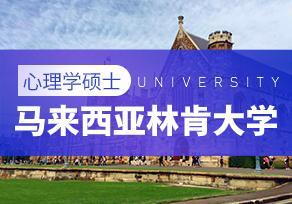 2021年马来西亚林肯大学心理学硕士招生简章