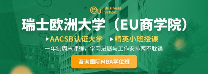瑞士欧洲大学(EU商学院)MBA工商管理硕士