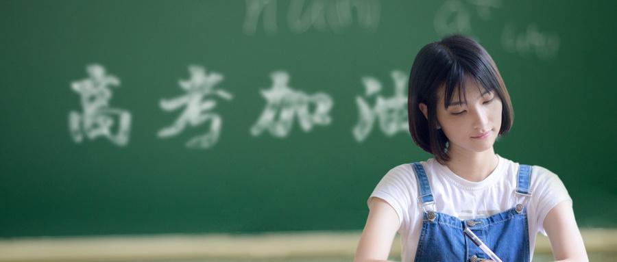 淄博高考复读要多少钱
