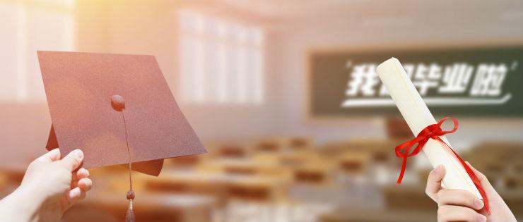 煙臺學歷教育培訓機構