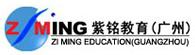 广州紫铭留学教育中心