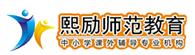 广州熙励师范教育