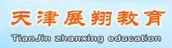 天津展翔教育咨询有限公司