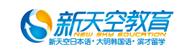 天津市新天空培训学校