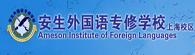 上海安生英语培训