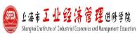 上海市工业经济管理进修学院